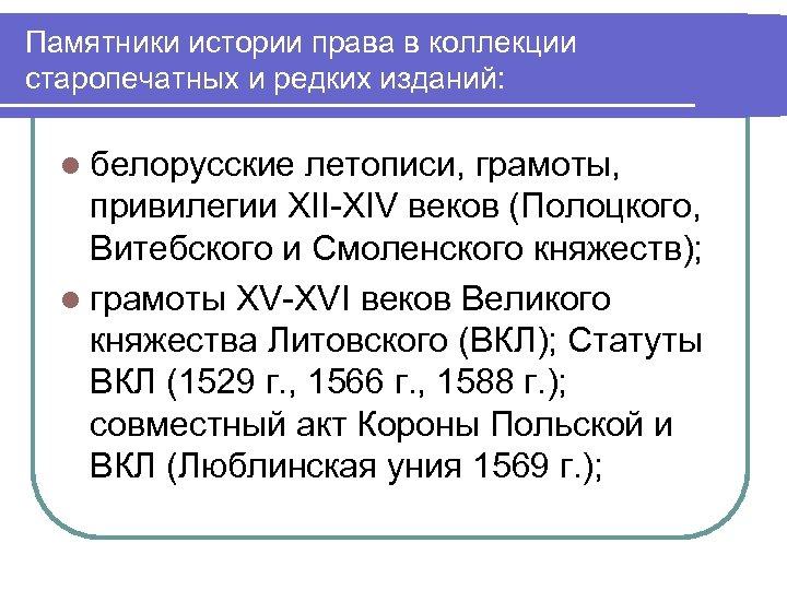 Памятники истории права в коллекции старопечатных и редких изданий: l белорусские летописи, грамоты, привилегии