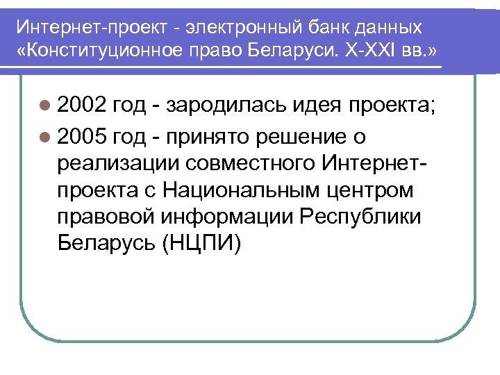 Интернет-проект - электронный банк данных «Конституционное право Беларуси. X-XXI вв. » l 2002 год
