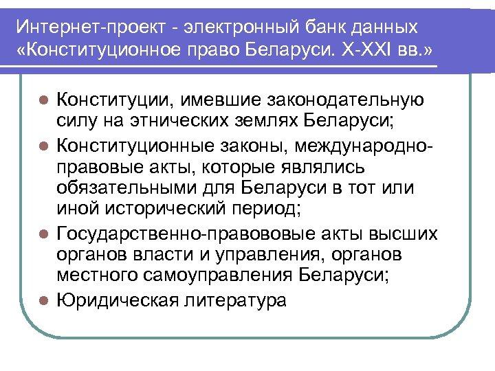 Интернет-проект - электронный банк данных «Конституционное право Беларуси. X-XXI вв. » Конституции, имевшие законодательную
