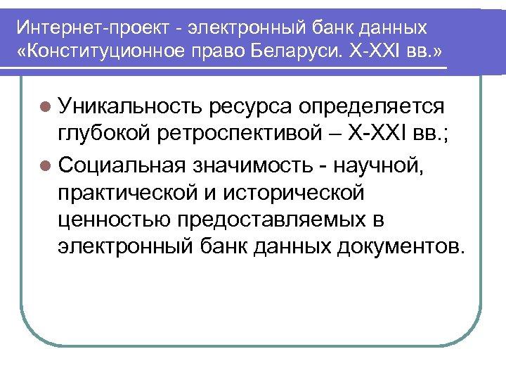 Интернет-проект - электронный банк данных «Конституционное право Беларуси. X-XXI вв. » l Уникальность ресурса