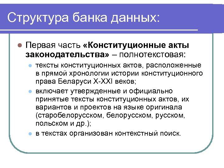 Структура банка данных: l Первая часть «Конституционные акты законодательства» – полнотекстовая: l l l