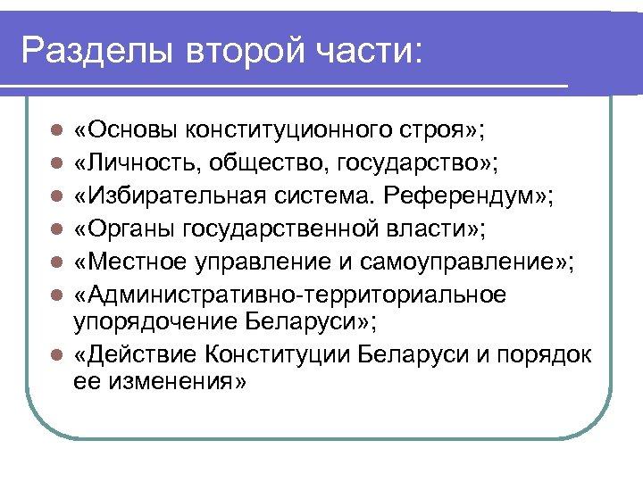 Разделы второй части: l l l l «Основы конституционного строя» ; «Личность, общество, государство»