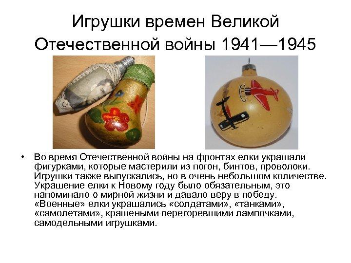 Игрушки времен Великой Отечественной войны 1941— 1945 • Во время Отечественной войны на фронтах
