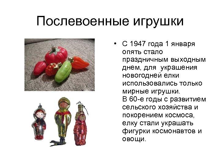 Послевоенные игрушки • С 1947 года 1 января опять стало праздничным выходным днем, для