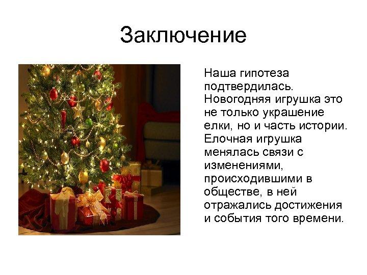 Заключение Наша гипотеза подтвердилась. Новогодняя игрушка это не только украшение елки, но и часть