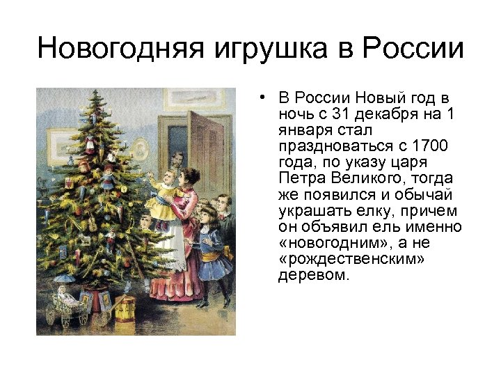 Новогодняя игрушка в России • В России Новый год в ночь с 31 декабря