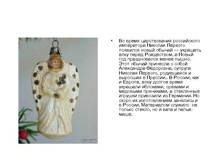 • Во время царствования российского императора Николая Первого появился новый обычай — украшать