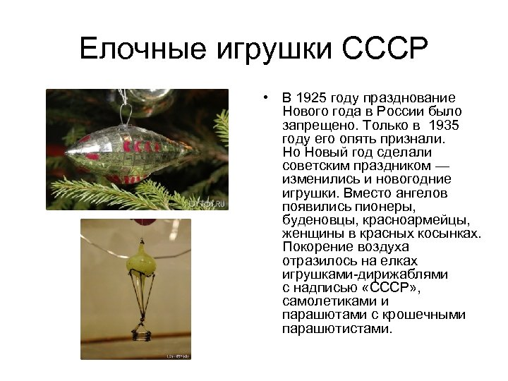 Елочные игрушки СССР • В 1925 году празднование Нового года в России было запрещено.