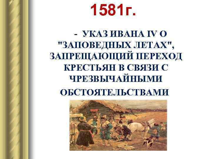 1581 г. - УКАЗ ИВАНА IV О