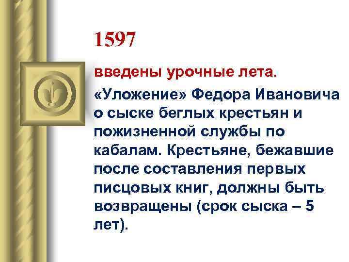 1597 введены урочные лета. «Уложение» Федора Ивановича о сыске беглых крестьян и пожизненной службы