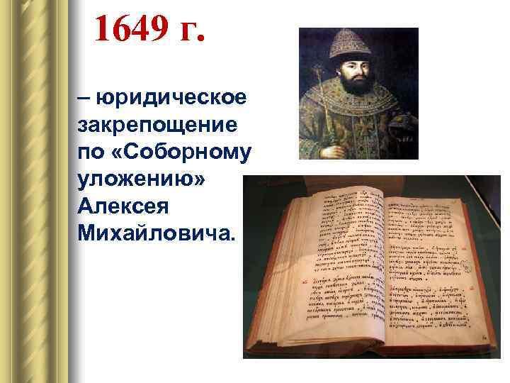 1649 г. – юридическое закрепощение по «Соборному уложению» Алексея Михайловича.