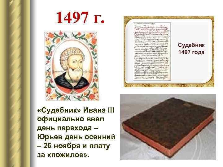 1497 г. «Судебник» Ивана III официально ввел день перехода – Юрьев день осенний