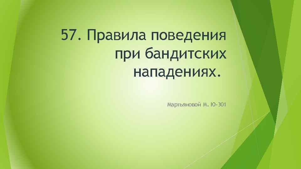 57. Правила поведения при бандитских нападениях. Мартьяновой М. Ю-301
