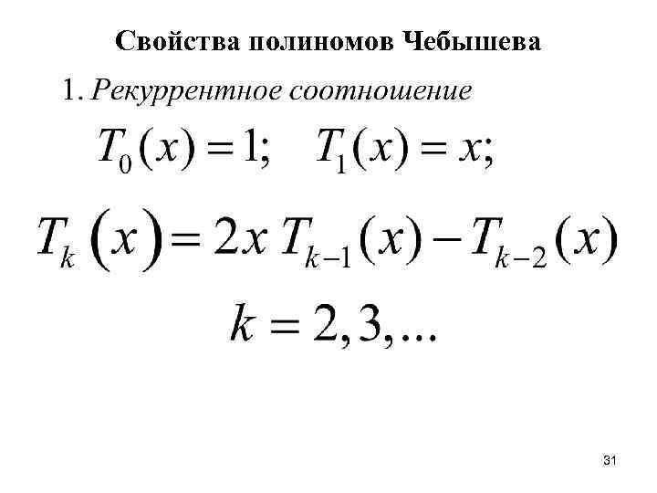 Решебник Чебышева