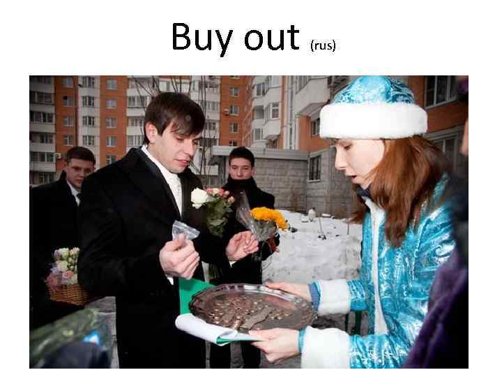Buy out (rus)