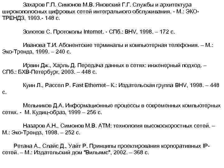 Захаров Г. П. Симонов М. В. Яновский Г. Г. Службы и архитектура широкополосных цифровых