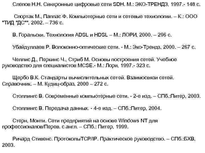 Слепов Н. Н. Синхронные цифровые сети SDH. М. : ЭКО-ТРЕНДЗ, 1997. - 148 с.
