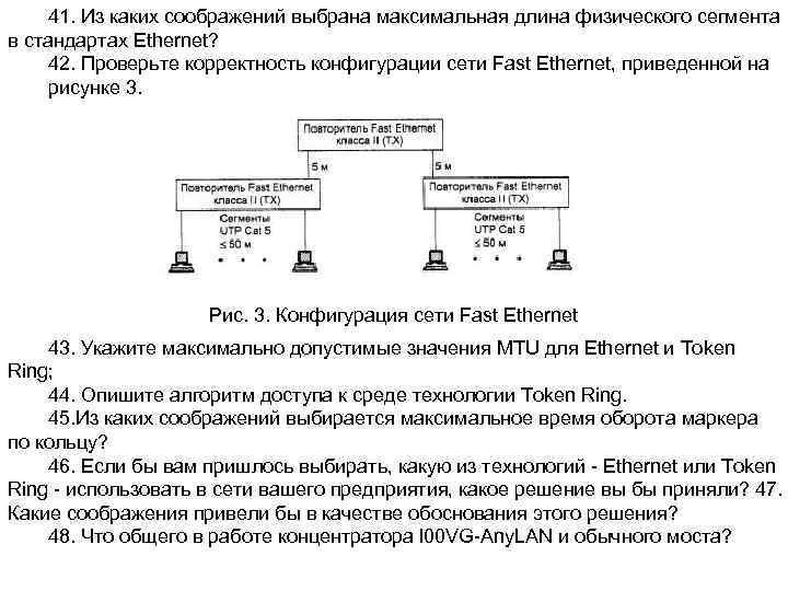 41. Из каких соображений выбрана максимальная длина физического сегмента в стандартах Ethernet? 42. Проверьте