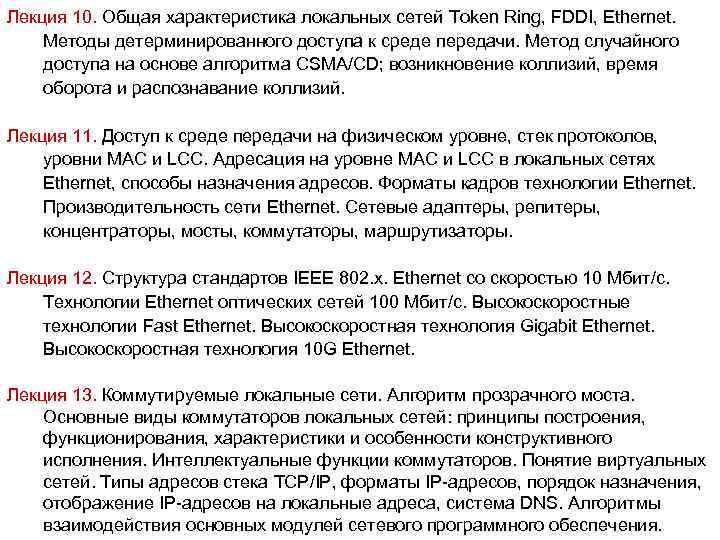 Лекция 10. Общая характеристика локальных сетей Token Ring, FDDI, Ethernet. Методы детерминированного доступа к