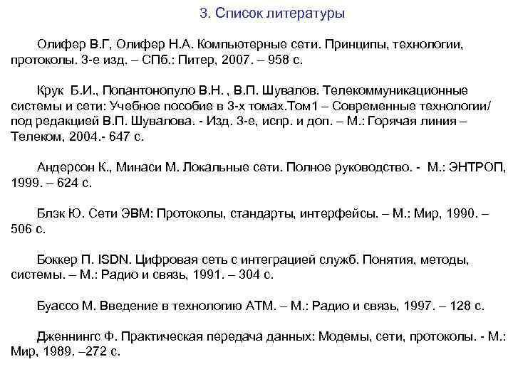 3. Список литературы Олифер В. Г, Олифер Н. А. Компьютерные сети. Принципы, технологии, протоколы.
