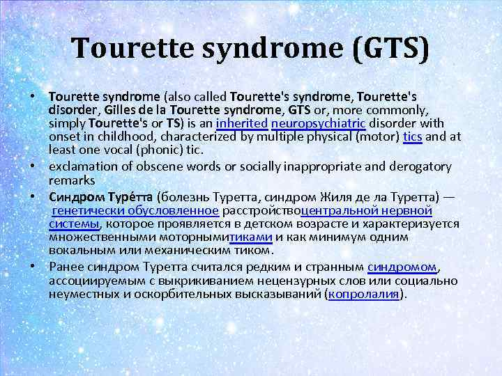 an analysis of the tourettes syndrome disorder in motor skills Tourette syndrome — comprehensive overview covers symptoms, causes, treatment and coping with this neurological condition.
