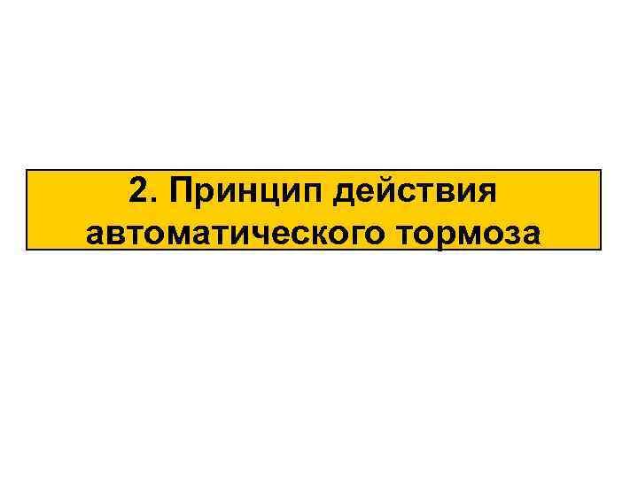 2. Принцип действия автоматического тормоза