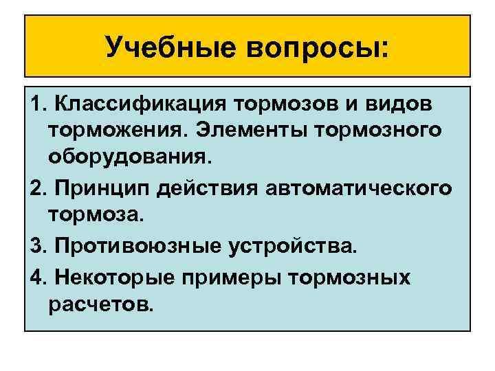 Учебные вопросы: 1. Классификация тормозов и видов торможения. Элементы тормозного оборудования. 2. Принцип действия