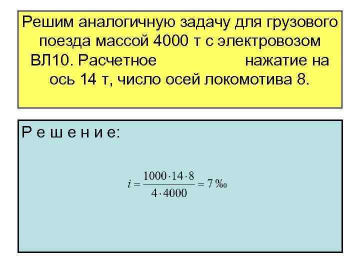 Решим аналогичную задачу для грузового поезда массой 4000 т с электровозом ВЛ 10. Расчетное