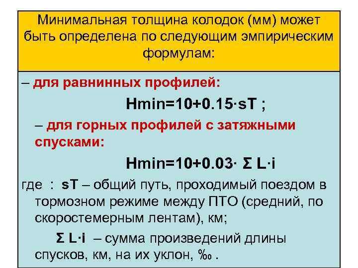 Минимальная толщина колодок (мм) может быть определена по следующим эмпирическим формулам: – для равнинных