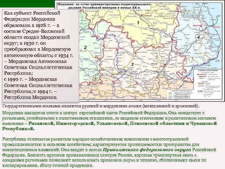 мордовия в российской федерации том масле