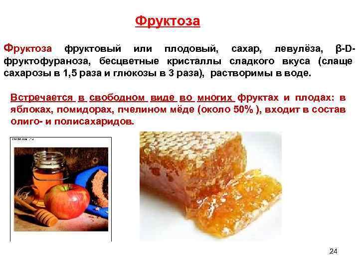что лучше при похудении фруктоза или сахар