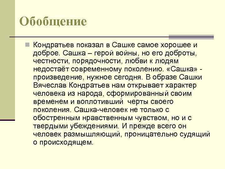 Обобщение n Кондратьев показал в Сашке самое хорошее и доброе. Сашка – герой войны,