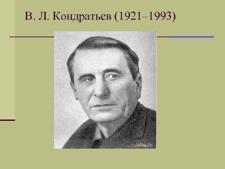 В. Л. Кондратьев (1921– 1993)