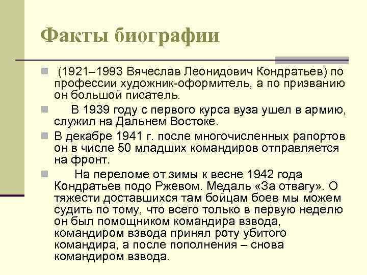 Факты биографии n (1921– 1993 Вячеслав Леонидович Кондратьев) по профессии художник-оформитель, а по призванию