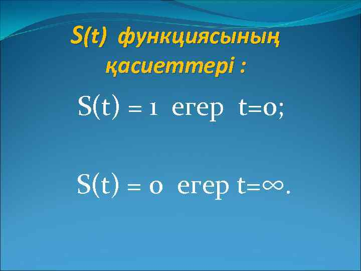 S(t) функциясының қасиеттері : S(t) = 1 егер t=0; S(t) = 0 егер t=∞.