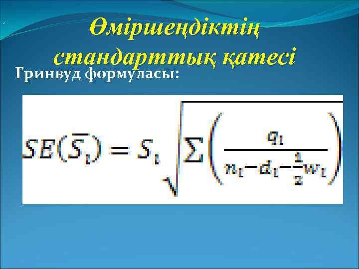 , Өміршеңдіктің стандарттық қатесі Гринвуд формуласы: