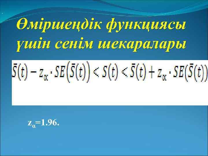, Өміршеңдік функциясы үшін сенім шекаралары zα=1. 96.