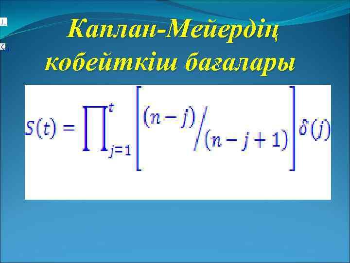 , (j) Каплан-Мейердің көбейткіш бағалары