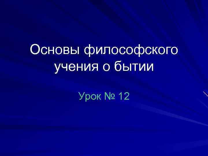Основы философского учения о бытии Урок № 12