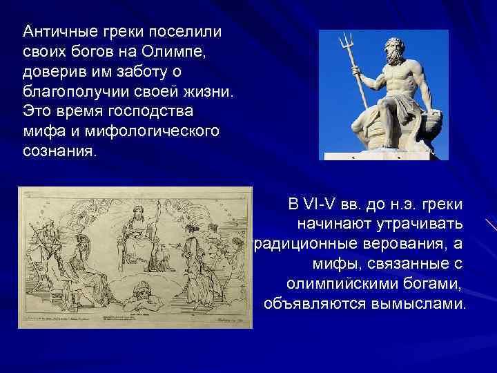 Античные греки поселили своих богов на Олимпе, доверив им заботу о благополучии своей жизни.
