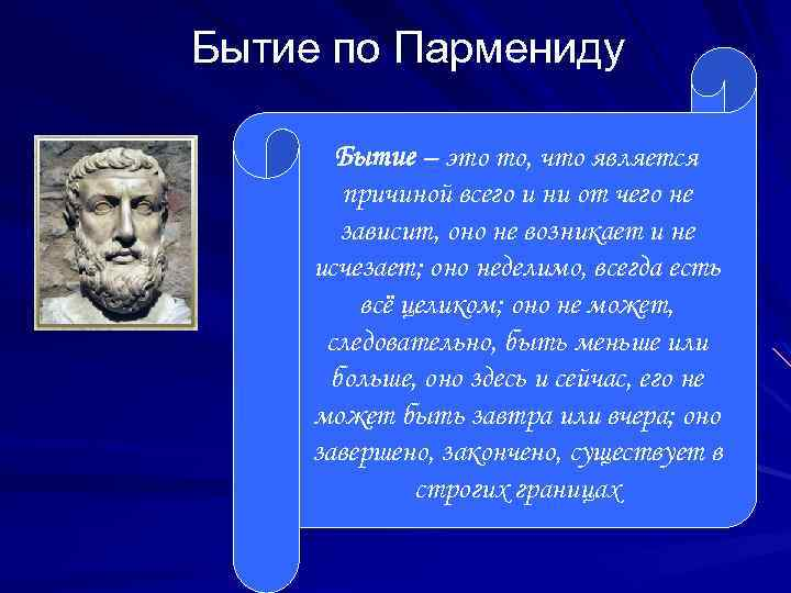 Бытие по Пармениду Бытие – это то, что является причиной всего и ни от