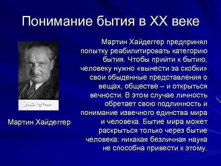 Понимание бытия в XX веке Мартин Хайдеггер предпринял попытку реабилитировать категорию бытия. Чтобы прийти