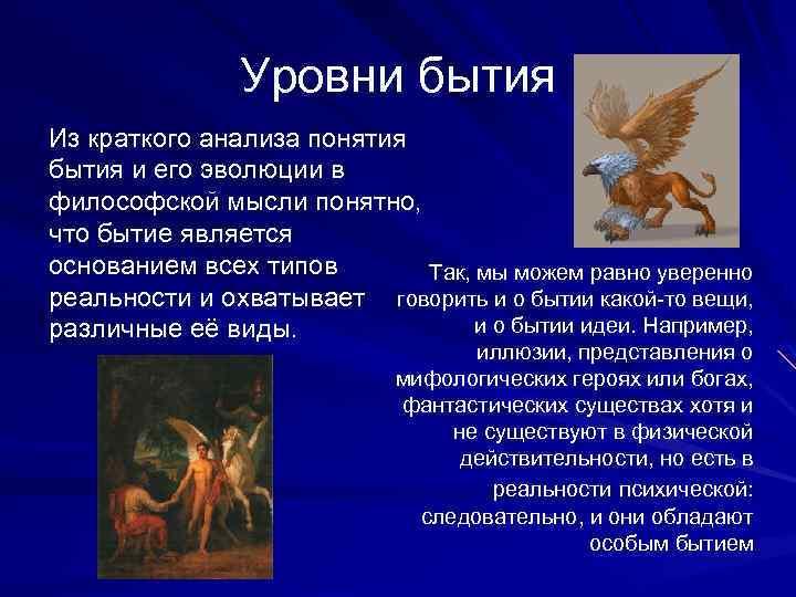 Уровни бытия Из краткого анализа понятия бытия и его эволюции в философской мысли понятно,