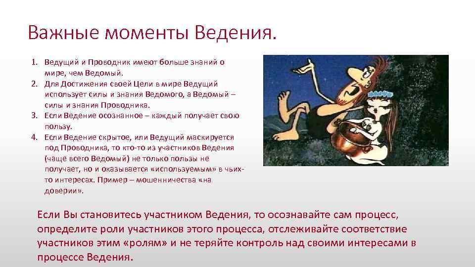 Важные моменты Ведения. 1. Ведущий и Проводник имеют больше знаний о мире, чем Ведомый.