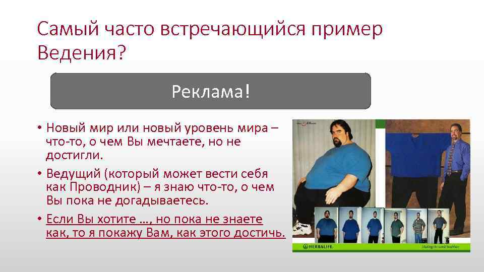 Самый часто встречающийся пример Ведения? Реклама! • Новый мир или новый уровень мира –