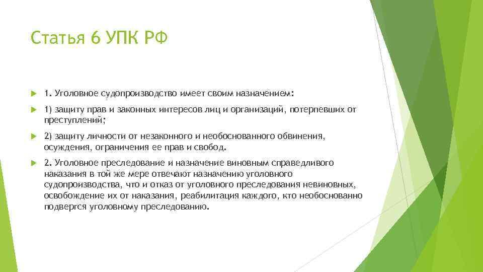 Статья 6 УПК РФ 1. Уголовное судопроизводство имеет своим назначением: 1) защиту прав и