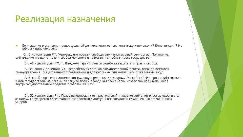Реализация назначения Воплощение в уголовно-процессуальной деятельности основополагающих положений Конституции РФ в области прав человека