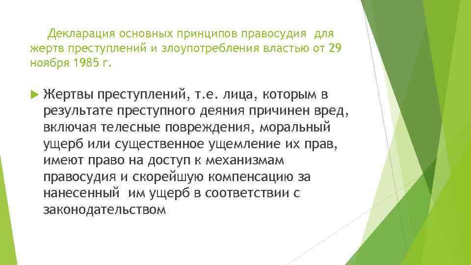 Декларация основных принципов правосудия для жертв преступлений и злоупотребления властью от 29 ноября 1985