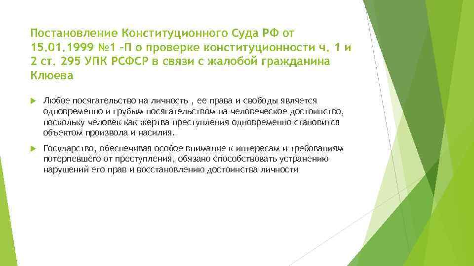 Постановление Конституционного Суда РФ от 15. 01. 1999 № 1 –П о проверке конституционности