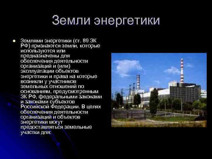 Правовой режим земель энергетики презентация